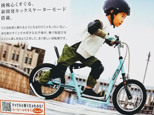 ピープル(people)の自転車のここが残念なところ【デメリット】