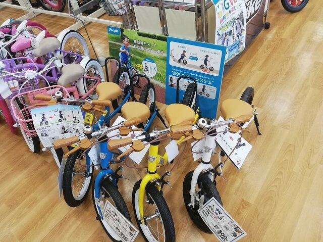 ピープルの自転車はどこが最安値?