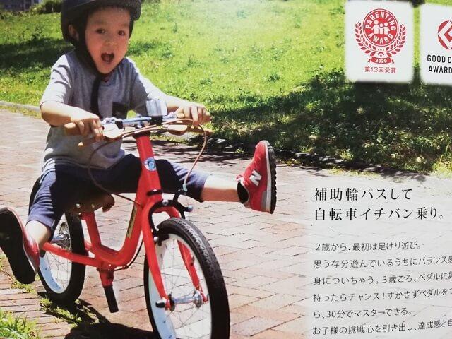 ピープル(people)の自転車のここがスゴイ【メリット】