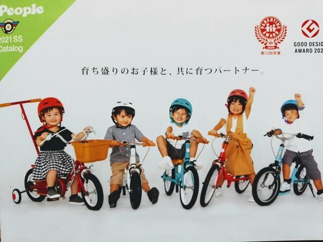 ピープルの自転車の種類