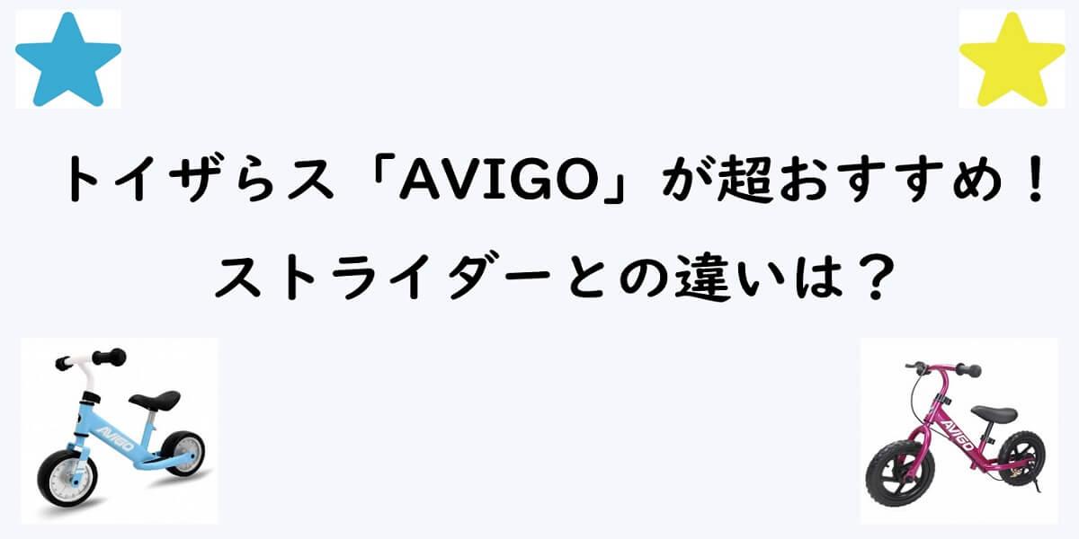 【大人気】トイザらスのAVIGOがおすすめ!ストライダーとの違いは?
