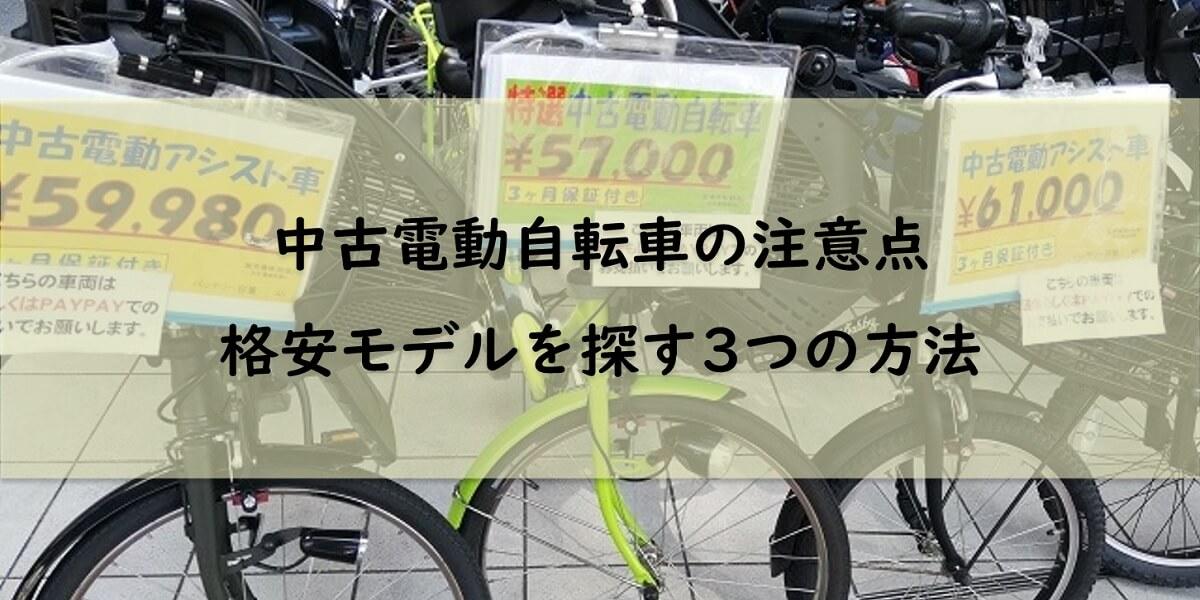 【注意】中古電動自転車を選ぶ5つのポイント!安いモデルを探す3つの方法