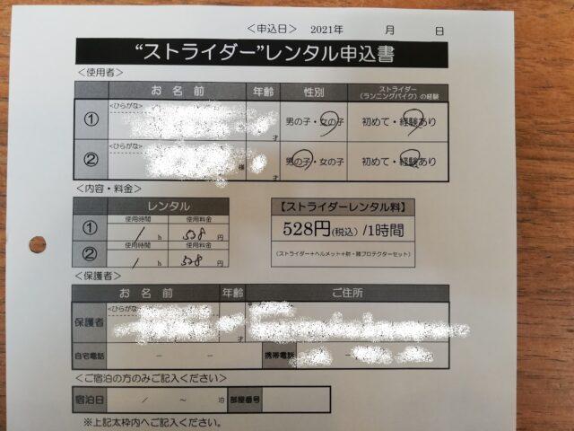 ストライダーコースの申込用紙