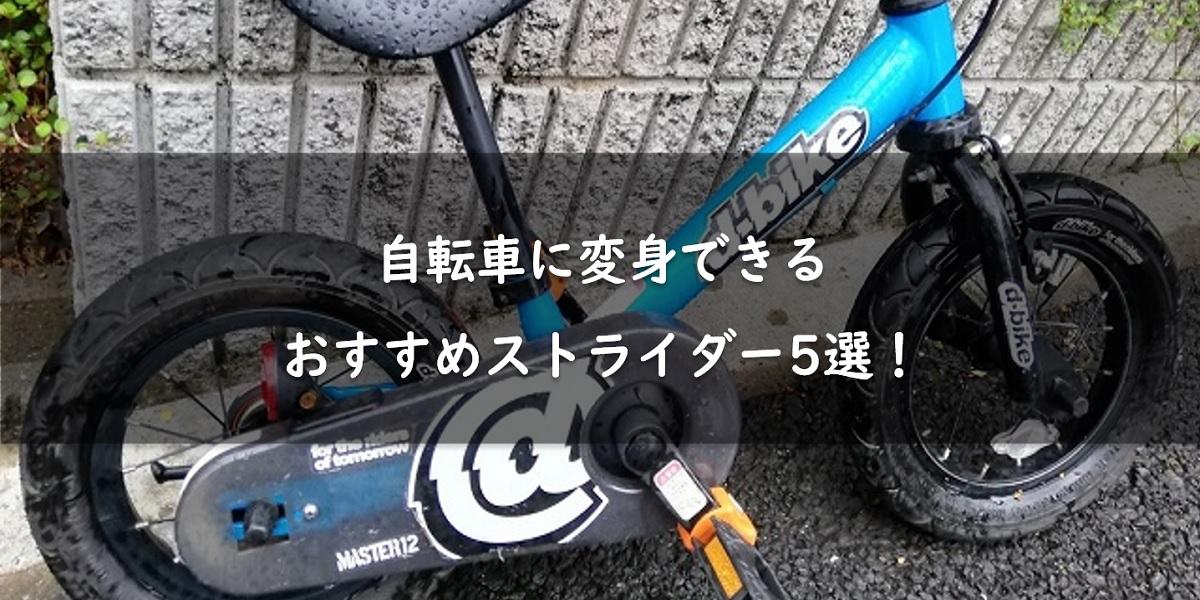 【楽しさ2倍】自転車になるおすすめストライダー5選!口コミや正しい選び方も解説!