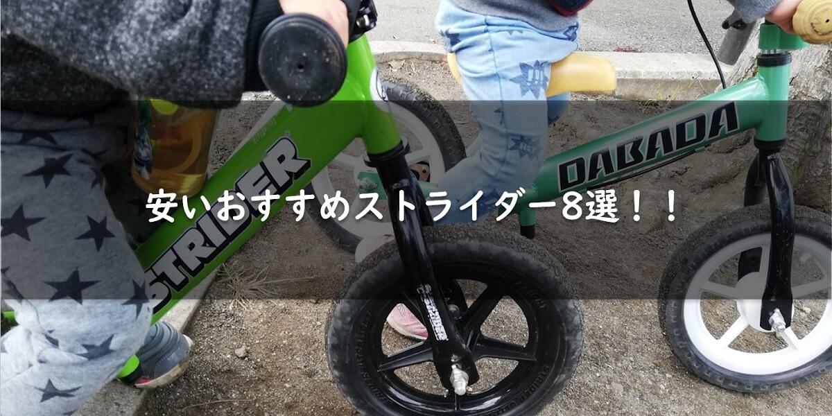 【4千円以下あり】安いおすすめストライダー8選!あなたにピッタリはこれ!