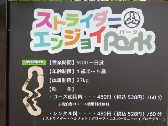 ストライダー「エンジョイパーク エピナール那須」のコース紹介