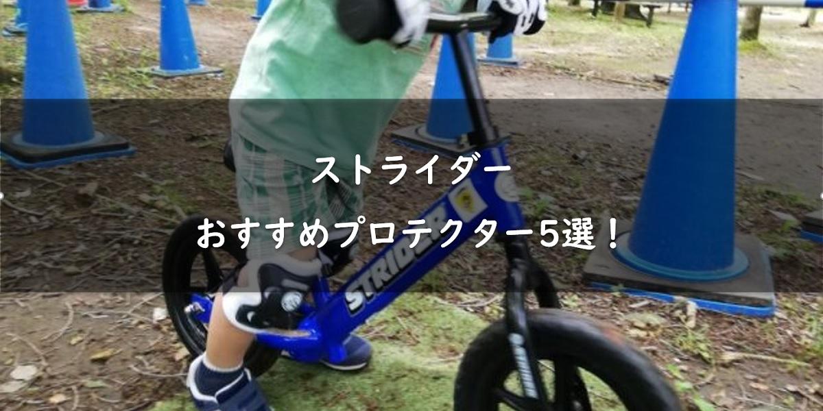 【これで大丈夫】ストライダーおすすめプロテクター5選!選び方も解説!