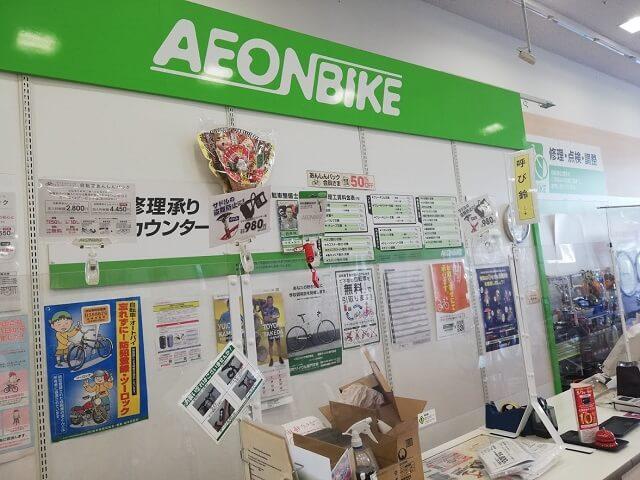 自転車購入店で盗難保証サービスを実施している場合あり