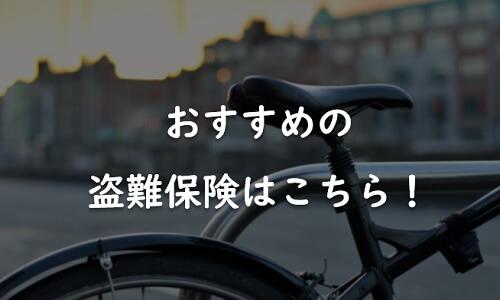 おすすめの自転車盗難保険はこちら