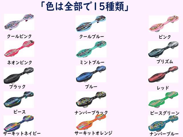 ラングスジャパンのブレイブボードの色の種類
