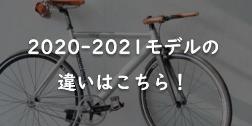 2020年モデルと2021年モデルの違い