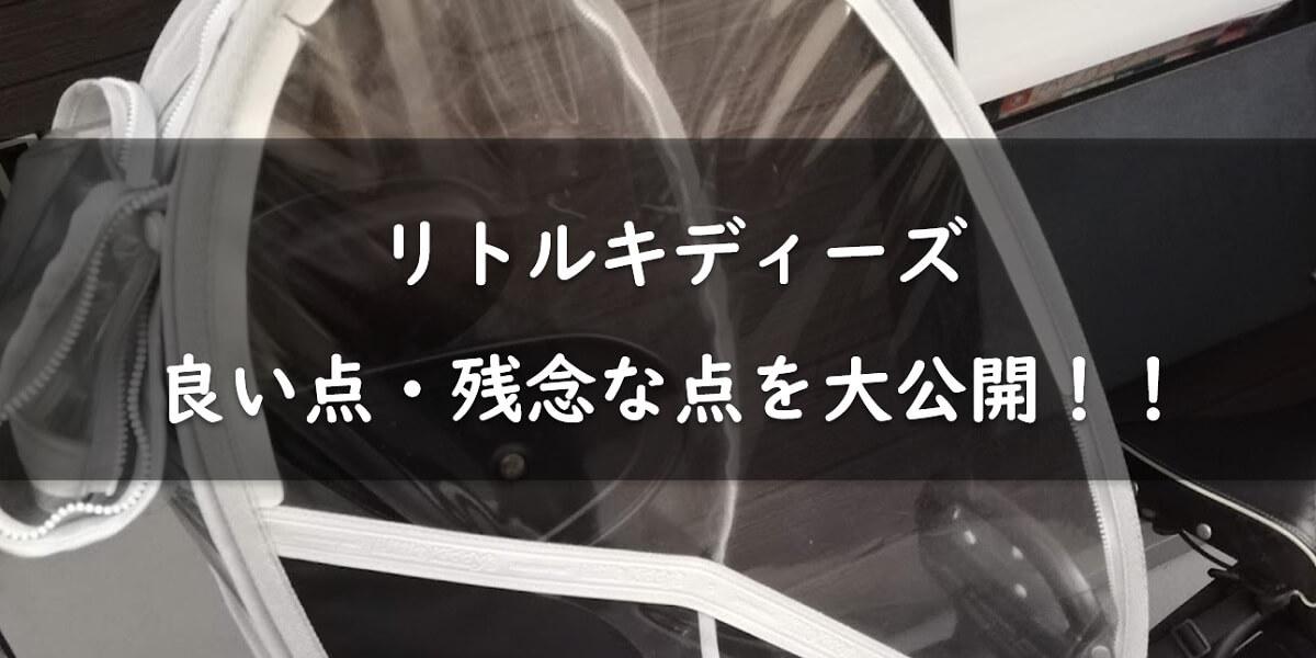 【人気No1】リトルキディーズ レインカバーの良い点・残念な点を大公開!
