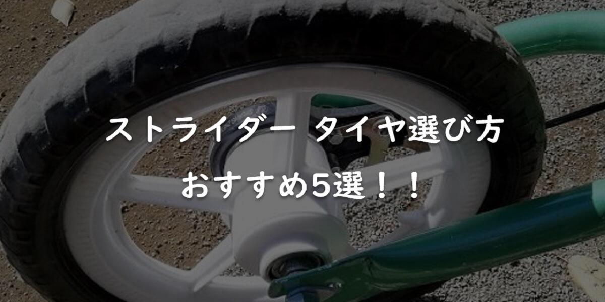 【必見】ストライダーのタイヤ選びのポイント・おすすめ5選を紹介!