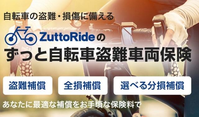 Zutto Ride Club