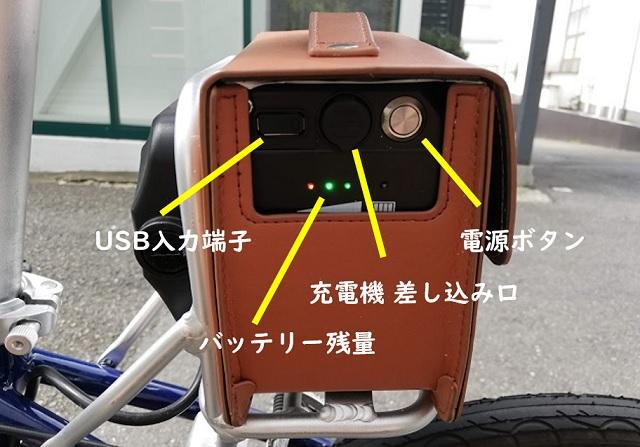バッテリーの見方