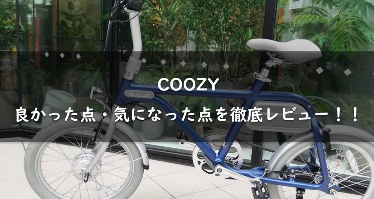 【オシャレが走る】COOZYを徹底レビュー!良い点・気になった点を大公開!