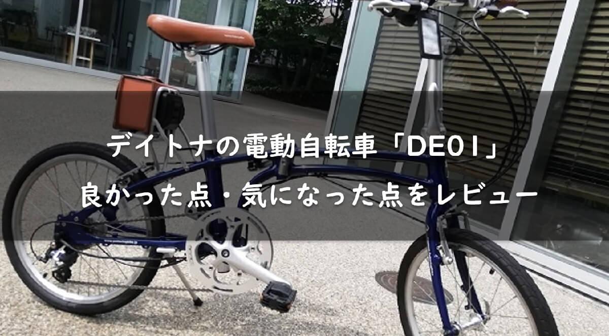 デイトナの電動自転車「DE01」の評判は?実際に乗って良かった点・気になった点をレビュー