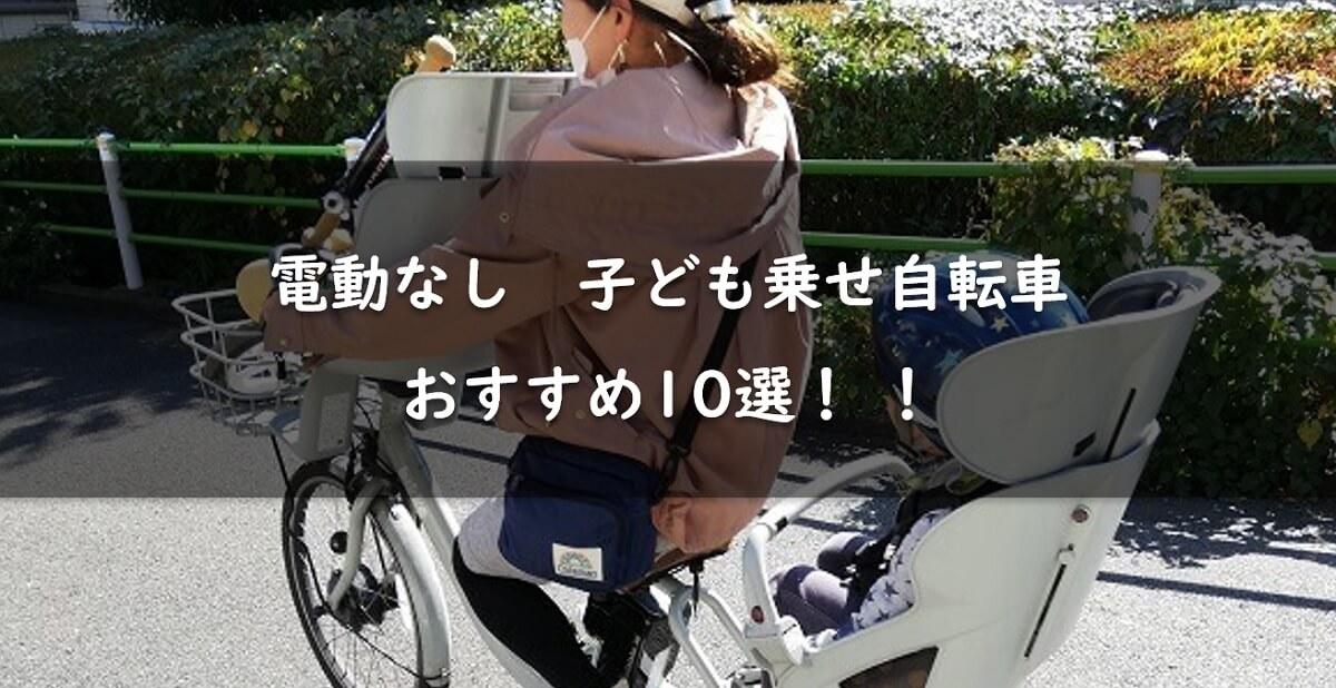 【これで決まり】電動なしのおすすめ子ども乗せ自転車10選!選ぶポイントも解説