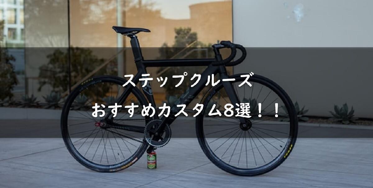 【厳選】ステップクルーズのおすすめカスタム8選!世界に1台を作ろう!