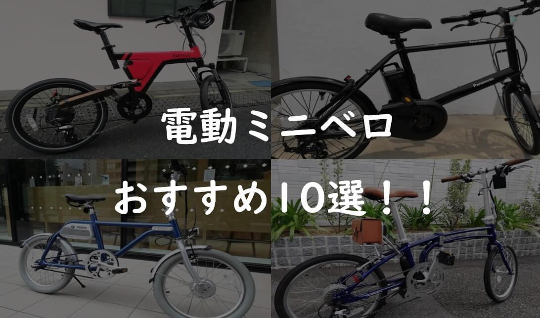 【最新版】ミニベロ電動自転車(ebike)おすすめ10選!20台以上乗り比べた筆者が厳選!
