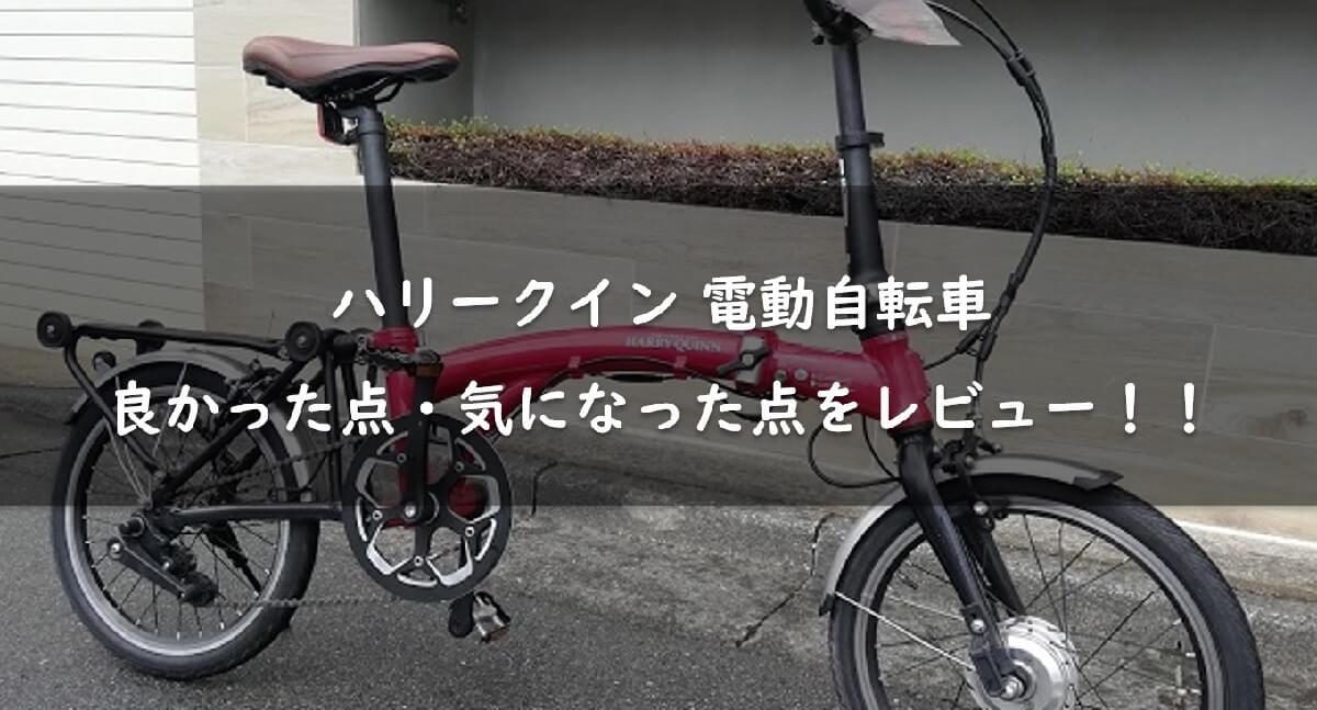 【レビュー】ハリークインの電動自転車の評判は?良かった点・気になった点を大公開!