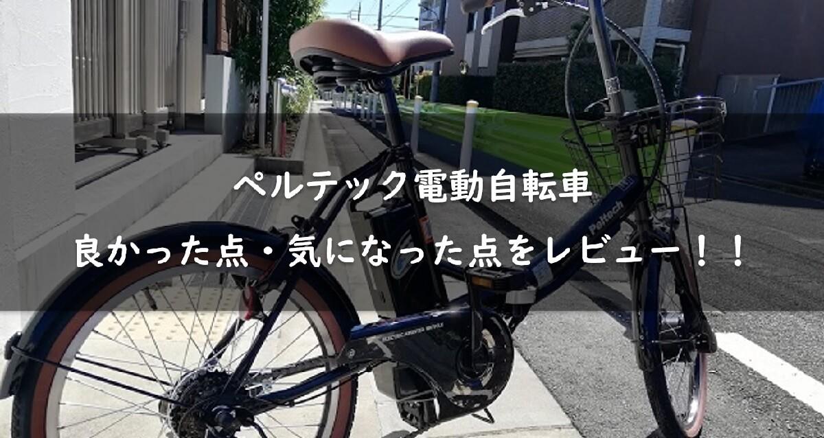 ペルテック電動自転車TDN-206の評判は?良かった点・気になった点をレビュー!