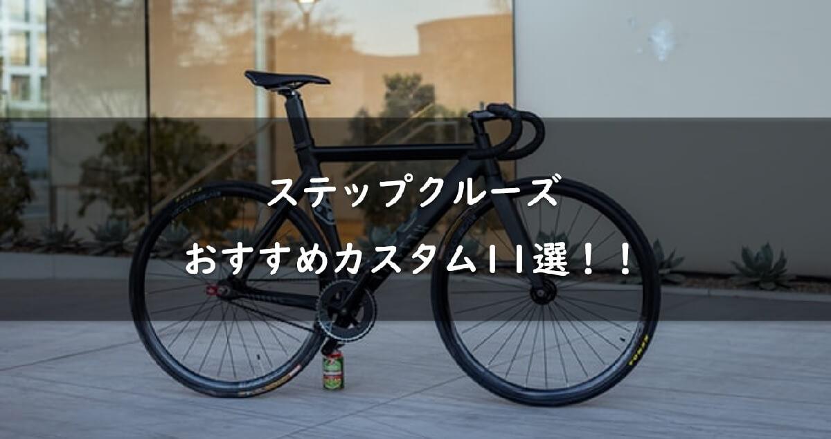 【厳選】ステップクルーズのおすすめカスタム11選!世界に1台を作ろう!