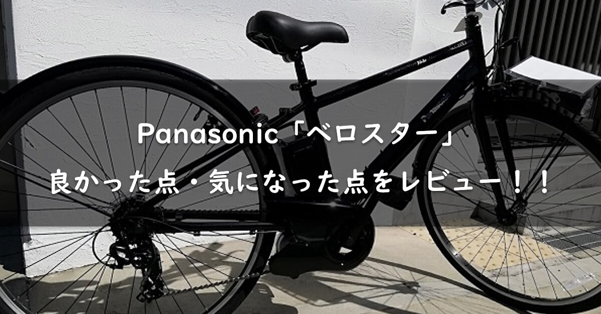 【軽快】ベロスターの評判・口コミをレビュー!手軽に楽しめるスポーツバイク