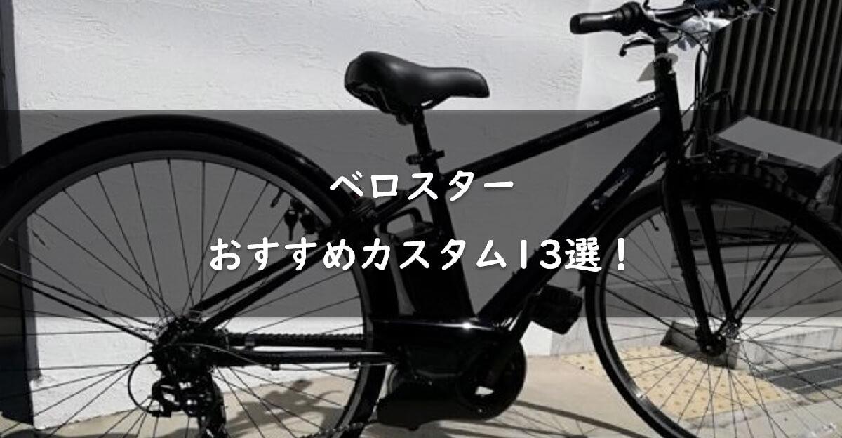 【快適】パナソニック ベロスターのおすすめカスタム13選!