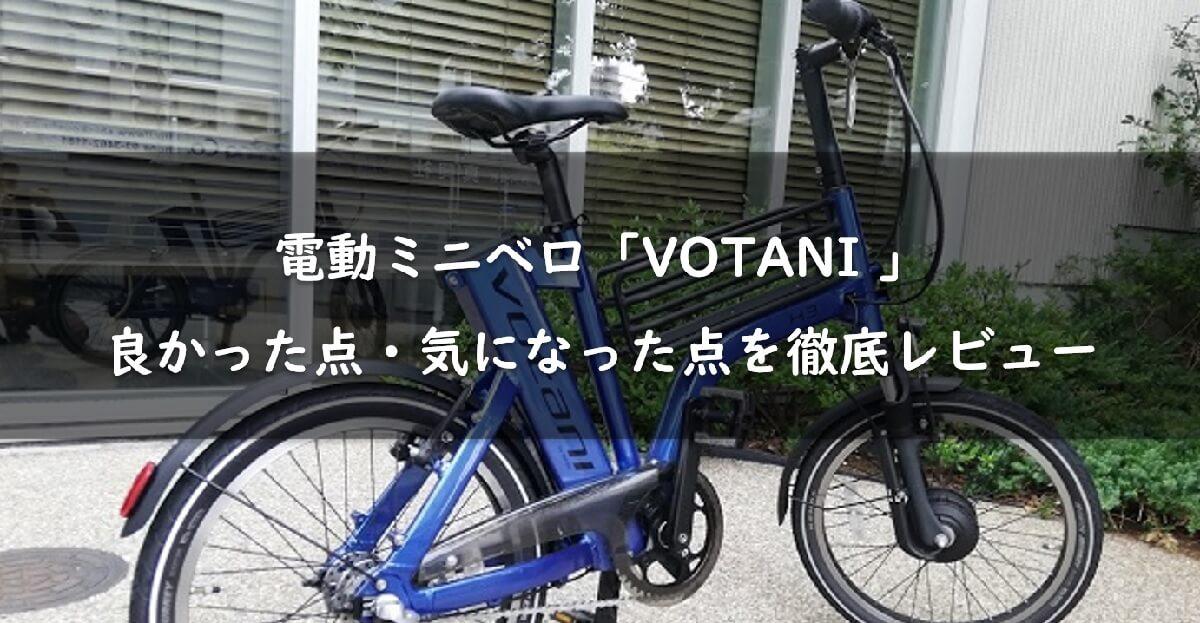 電動自転車「VOTANI」の評判は?良かった点・気になった点を徹底レビュー!