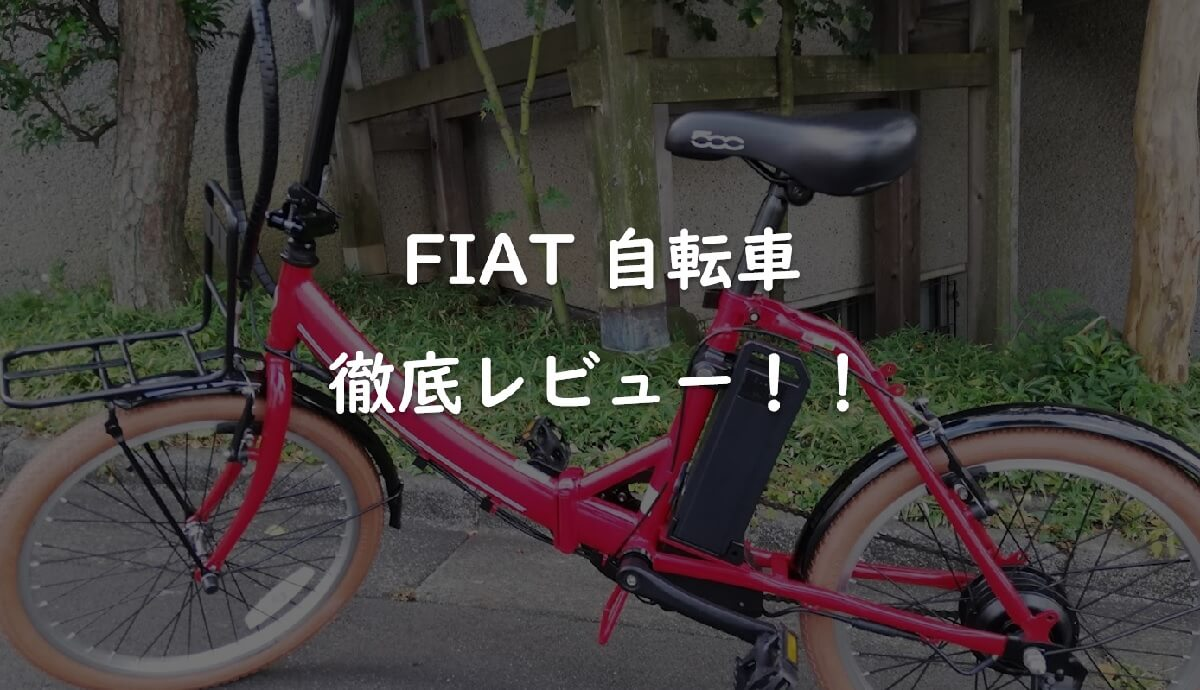 【おしゃれ】FIAT フィアット電動自転車をレビュー!イタリアデザイン満載のEバイク
